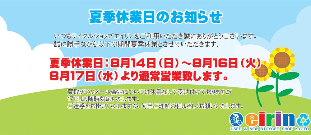 17夏季休暇お知らせ(買取)のコピー