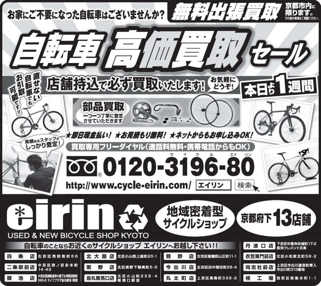 自転車高価買取